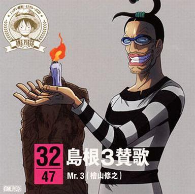ギャルディーノ[Mr.3](CV:檜山修之) / ワンピース ニッポン縦断!47クルーズCD at 島根 島根3賛歌