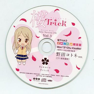 桜Trick3 きゃにめ.JP限定版 Won(*3*)Chu KissMe!ソロヴァージョンCD Vol.3 野田コトネver.