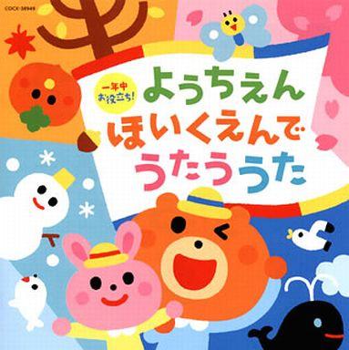 【中古】アニメ系CD 一年中お役立ち!ようちえん・ほいくえんでうたううた