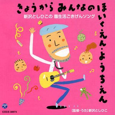 【中古】アニメ系CD 新沢としひこ / きょうからみんなのほいくえん・ようちえん 新沢としひこの 園生活ごきげんソング