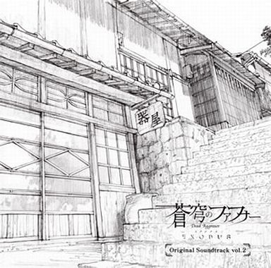 "TV anime ""Fafner in the Azure EXODUS"" Original Soundtrack vol.2"