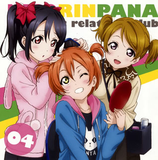 "Radio CD ""Love Live! Μ's Public Relations Division - Nicelynna ~"" Vol.4"