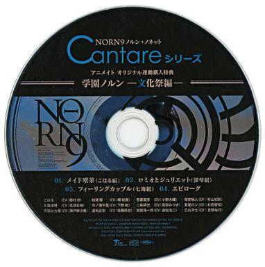 NORN9 ノルン+ノネット Cantareシリーズ アニメイトオリジナル連動購入特典「学園ノルン -文化祭編-」