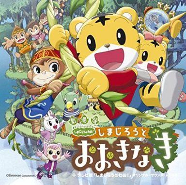 """The Shizenjiro and Okina ni"" + The TV version ""Shigerujiro no Owa!"" Original Soundtrack"