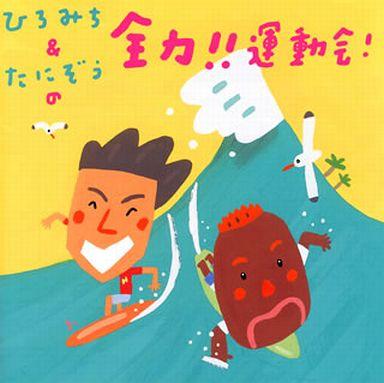 【中古】アニメ系CD ひろみち&たにぞう、Smile Kids / ひろみち&たにぞうの全力!!運動会!