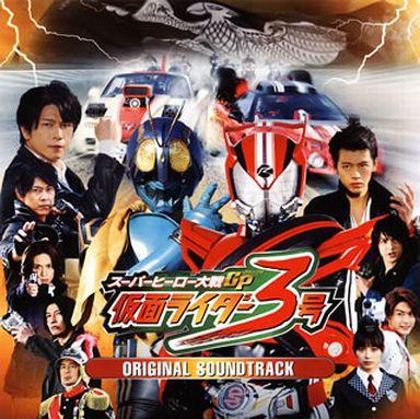 """Super Hero Battle Grand Prix Kamen Rider 3"" Original Soundtrack"