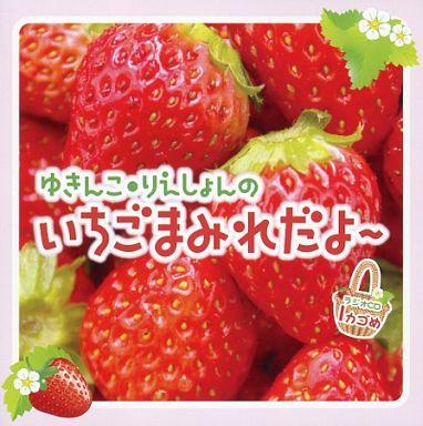 Radio CD Yukinoko · リ え し ょ ん の い ち ご ま み れ だ よ ~ 1 カ ゴ め [初 回 盤]