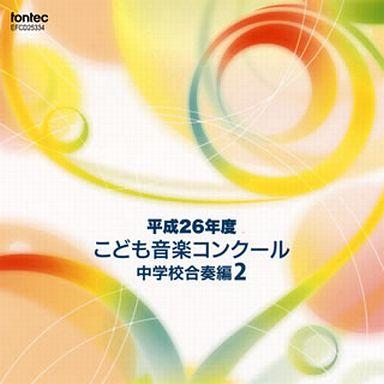 【中古】アニメ系CD 平成26年度こども音楽コンクール 中学校合奏編2