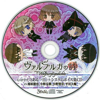 【中古】アニメ系CD ヴァルプルガの詩 初回購入特典 ミニドラマ「とある一日」+システムボイス集CD