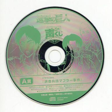 【中古】アニメ系CD 進撃の巨人 声くじ A賞 ドラマCD #1 「調査兵団マフラー事件」