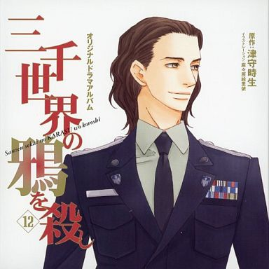 Drama CD Kill the crow of the three thousand world 12 / Tsumori Eiji