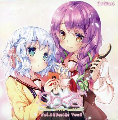 "Drama CD Rilaku - LIly LYric cyCLE - Vol.6 ""Beside You"""