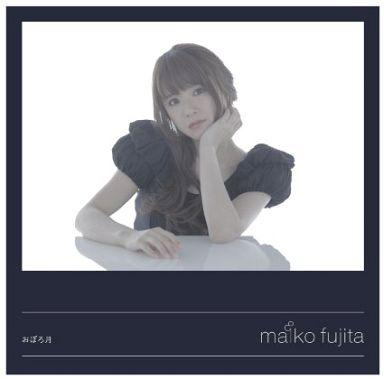 藤田麻衣子 / おぼろ月[DVD付初回限定盤]