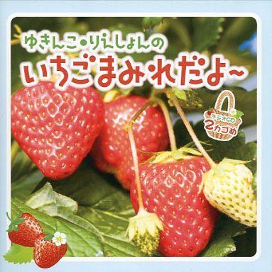 Radio CD Yukin Ko · Rie Shonen no Ichigo Mamireteyo ~ 2 Kagome [Regular Edition]
