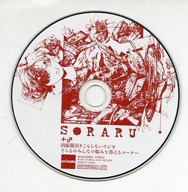 【中古】アニメ系CD そらる / 夕溜まりのしおり アニメイト特典CD