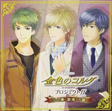 Variety CD Kiniro no Corda Project ff (Fortessimo) 3 Tsuchiura · Koti · Yoshura
