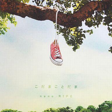 【中古】アニメ系CD nano.RIPE / こだまことだま[DVD同梱版] ?TVアニメ『のんのんびより りぴーと』オープニングテーマ