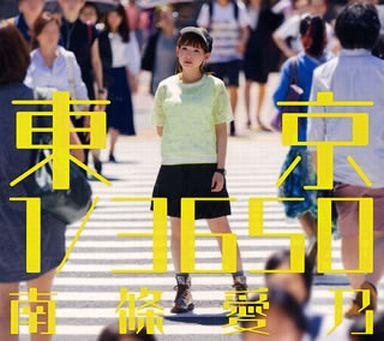 Minamijyo Aino / Tokyo 1/3650 [DVD 付 初 回 限定 盤]