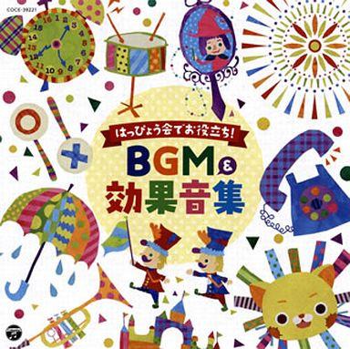【中古】アニメ系CD はっぴょう会でお役立ち!BGM&効果音集