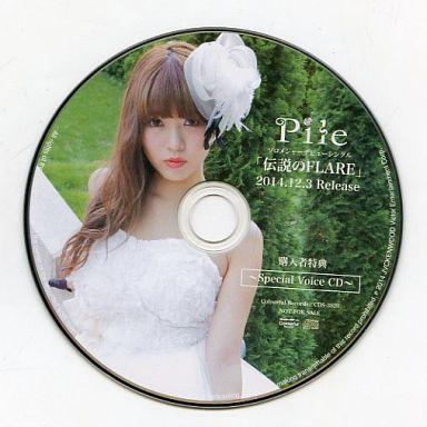 Pile / 伝説のFLARE 購入者特典 ...