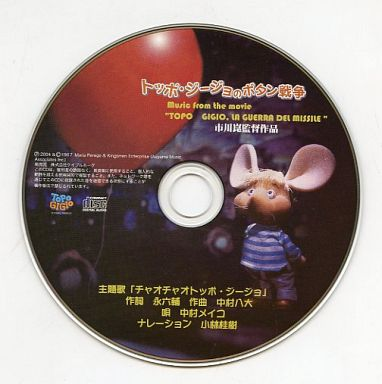 【中古】アニメ系CD トッポ・ジージョのボタン戦争 主題歌「チャオチャオトッポ・ジージョ」