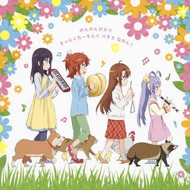 【中古】アニメ系CD のんのんびより きゃらくたーそんぐ べすと なのん!