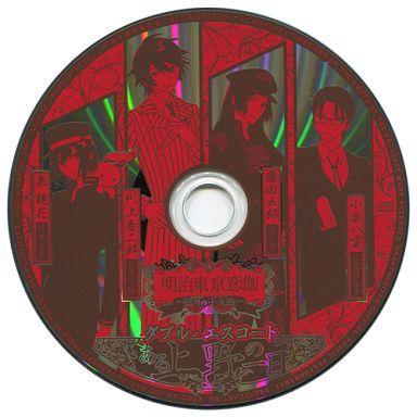 【中古】アニメ系CD 劇場版 明治東亰恋伽 ?弦月の小夜曲? 「ダブル・エスコート ある上野の一日」