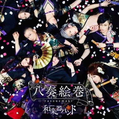 Wagakki instrument band / Hachinohe Scroll [Blu-ray 付 初 回 限定 盤 A] 【MUSIC CLIP collection】
