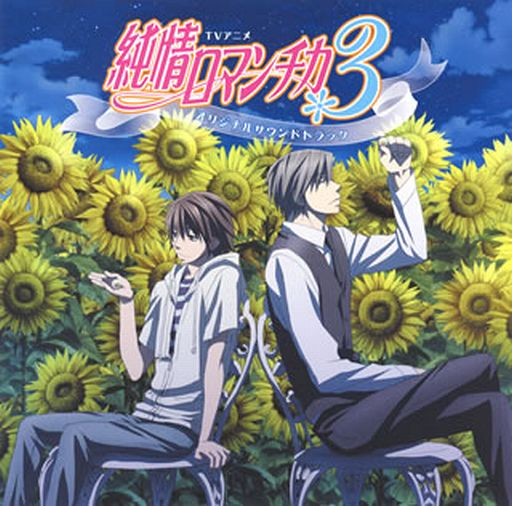 "TV anime ""Junjo Romantica 3"" Original Soundtrack"