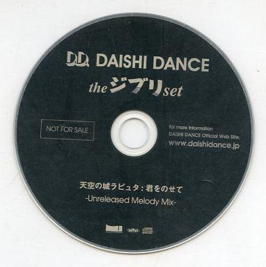 【中古】アニメ系CD DAISHI DANCE / the ジブリ set 店舗特典CD「天空の城ラピュタ:君をのせて -Unreleased Melody Mix-」