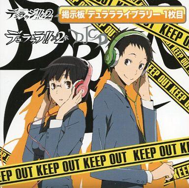 【中古】アニメ系CD DJCD デュララジ!!×2 掲示板 デュララライブラリー 1枚目