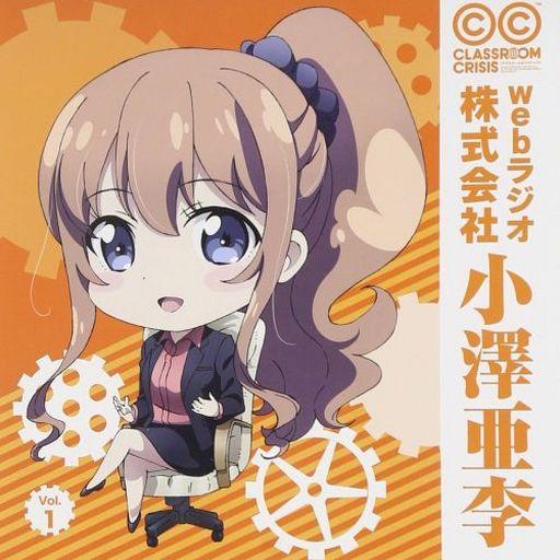 "Radio CD ""Classroom ☆ CrisisWEB Radio Inc. Ozawa Aki"" Vol.1"