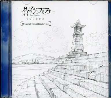 "TV anime ""Fafner in the Azure EXODUS"" Original Soundtrack vol.1 (Condition: sleeve case missing item)"