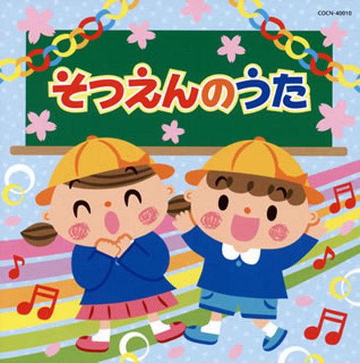 【中古】アニメ系CD ザ・ベスト そつえんのうた