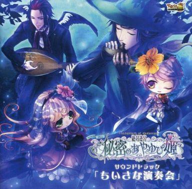 Absolute Labyrinth's Secret Oyoyubi Hime Soundtrack 'Chiisana Concert'