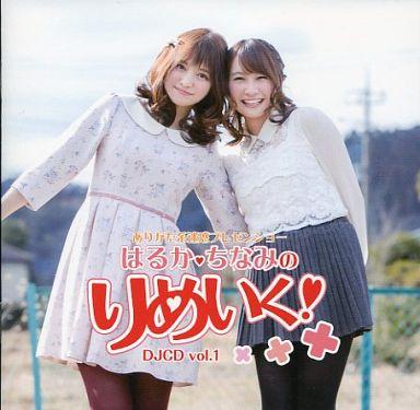 "Yageta system annoying presentation show Haruka · Chimami's ""Riemeuku!"" DJCD vol.1"
