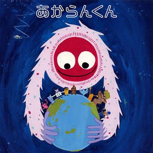 【中古】アニメ系CD あからんくん