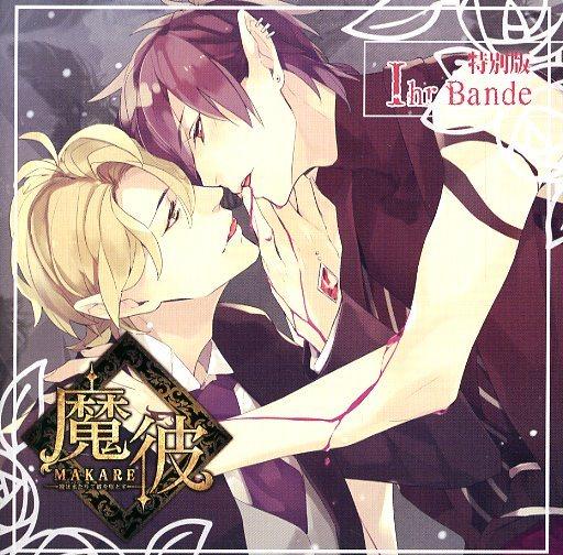 Drama CD Evil He MAKARE ~ Evil comes down to make him fall ~ Ihr Bande