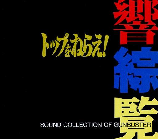 【中古】アニメ系CD トップをねらえ! 響綜覧[初回盤]