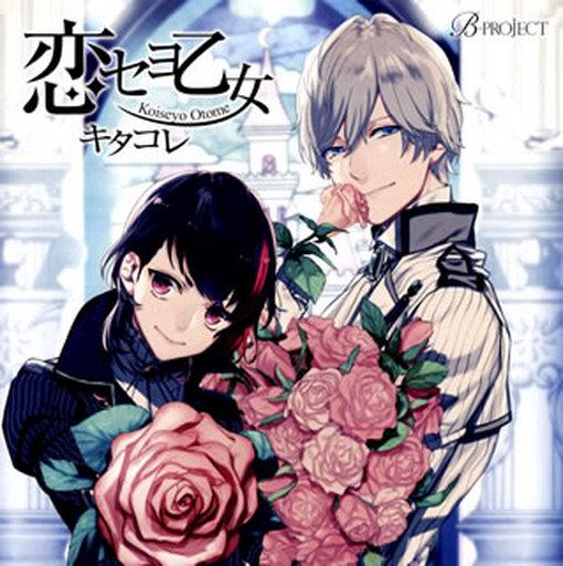 キタコレ / B-project キャラクターCD Vol.1 「恋セヨ乙女」