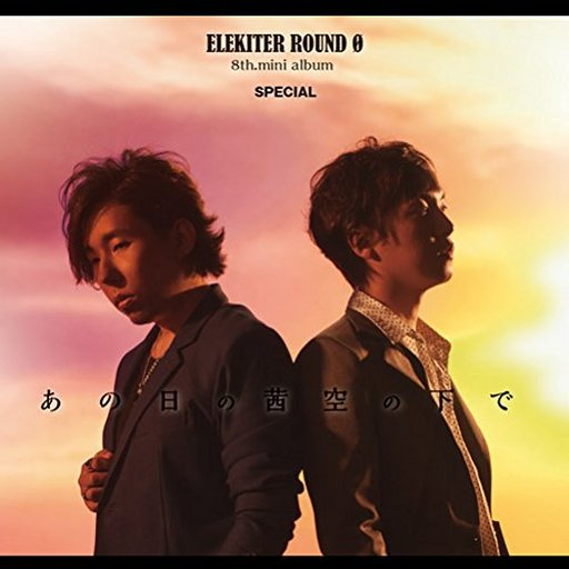 ELEKITER ROUND 0 / Under that Akane Sky [Deluxe Edition]