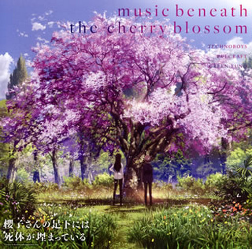 "TV anime ""Sakurako's feet are filled with dead bodies"" Original soundtrack ""music beneath the cherry blossom"""