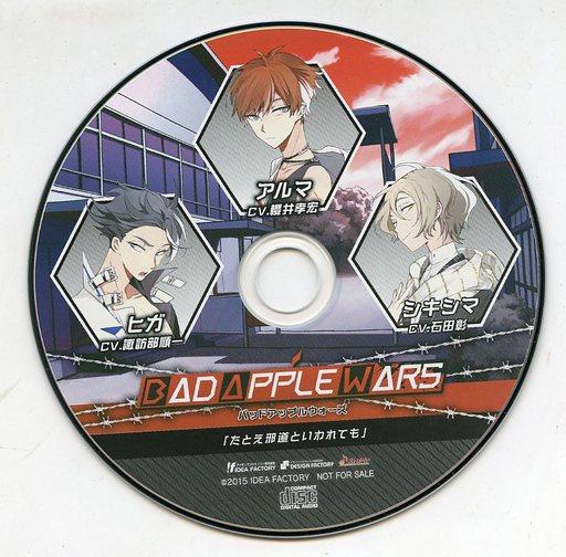 【中古】アニメ系CD BAD APPLE WARS アニメイト特典ドラマCD 「たとえ邪道といわれても」