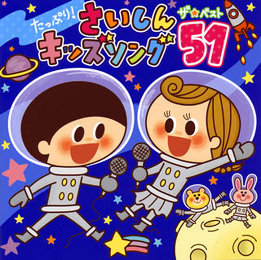 【中古】アニメ系CD たっぷり!さいしんキッズソング ザ・ベスト51
