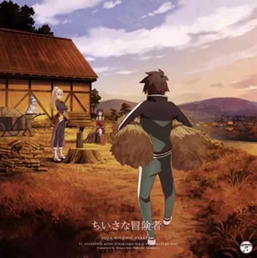 【中古】アニメ系CD ちいさな冒険者 ?TVアニメ「この素晴らしい世界に祝福を!」エンディングテーマ