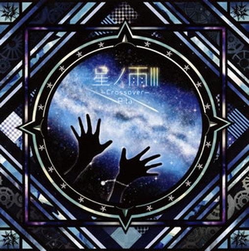 Rita / Hoshino Rain III -Crossover-