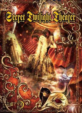 Rokkaku Alice / Secret Twilight Theater [w / DVD, Limited Edition]