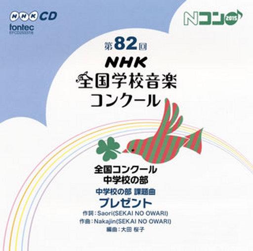 【中古】アニメ系CD 第82回(平成27年度)NHK全国学校音楽コンクール-全国コンクール 中学校の部