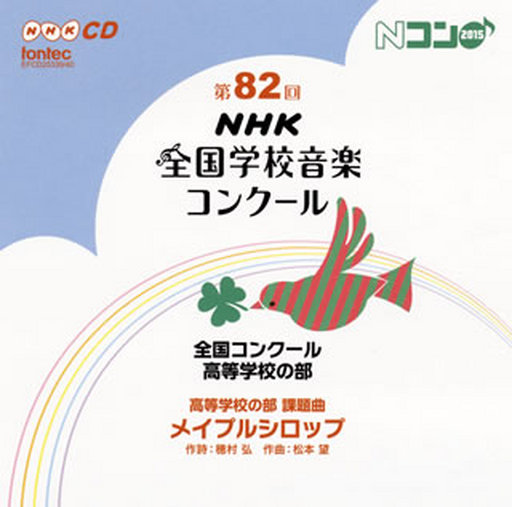 The 82nd (Heisei 20th) NHK National School Music Competition - Competition of the National Competition High School