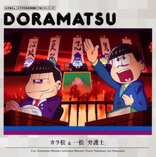 """Drama CD 'Osomatsu-san' Working Experience of 6 Todoke Doramatsu CD Series Volume 4 Karamatsu & Ichimatsu """"Lawyers"""""""